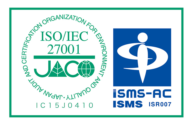 ISO/IEC 27001(ISMS)の認証